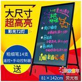 螢光板 LED電子熒光板廣告板80 120大尺寸支架商用促銷插電立式屏廣告牌展示架彩光T 多款可選