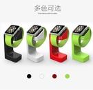 【Love Shop】蘋果手錶支架 底座 iwatch123代手錶桌面座充 /手錶展示架/手機支架