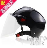 電動車頭盔女半盔雙鏡片夏季摩托車安全帽男防曬防紫外線輕便式 京都3C