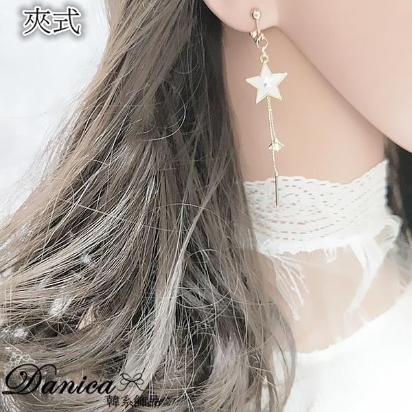 現貨 韓國女神氣質浪漫宇宙星星水鑽不對稱925銀針流蘇耳環 夾式耳環 S93801 批發價 Danica 韓系飾品