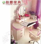 【大熊傢俱】化妝台 化妝桌 鏡台 梳妝台 梳妝桌 書桌 書桌椅 電腦桌