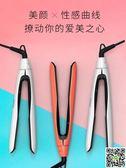 電捲髮棒直捲兩用夾板韓國學生直髪器直板大捲內扣瀏海不傷髪 免運 生活主義
