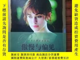 二手書博民逛書店pride罕見and prejudice 傲慢與偏見Y20677