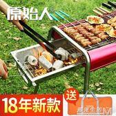 戶外燒烤架5人以上野外木炭家用燒烤爐全套工具碳烤肉爐子 WD 遇見生活