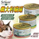 【培菓平價寵物網 】義大利《Schesi...