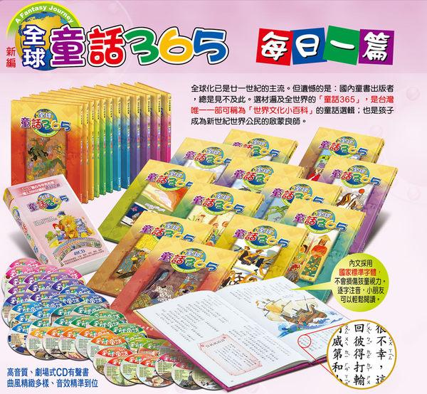新編全球童話365(24 書 48 CD)/明山書局出版
