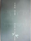 【書寶二手書T8/一般小說_LDX】黑弄堂:王安憶短篇小說編年(2001~2007)_王安憶