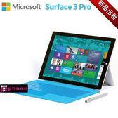 【電腦平板出租】微軟Surface Pro 3 i5-128G 超強輕薄筆電 (最新趨勢以租代替買)