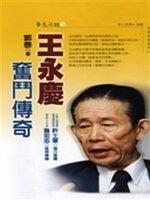 二手書博民逛書店 《王永慶奮鬥傳奇─實戰智慧310》 R2Y ISBN:9573255391│郭泰