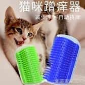 貓抓板貓墻角蹭毛器貓咪撓癢癢玩具蹭癢器按摩刷寵物用品貓用蹭臉【凱斯盾】