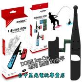 【NS週邊 可刷卡】 DOBE Switch Joy-Con 釣魚竿 釣竿 釣桿 體感釣魚 【TNS-1883】台中星光