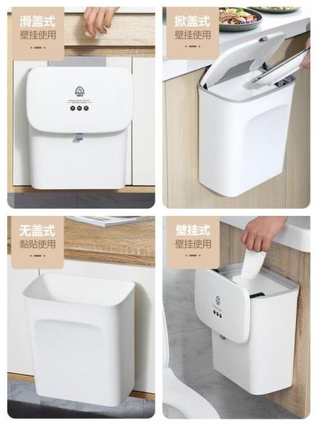 垃圾桶 廚房垃圾桶帶蓋家用櫥柜門壁掛式廁所衛生間客廳懸掛創意收納紙簍 風馳