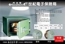《EXCELLENT 阿波羅》e世紀電子保險箱-防火型〈350ALD〉保險櫃/金庫/財庫/招財