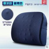 夏季記憶棉汽車專用靠枕SJ764『時尚玩家』