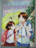【書寶二手書T7/兒童文學_JBH】你是我的唯一_卓曉然