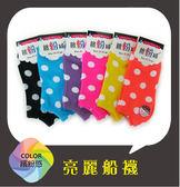 【台灣製】YABY點點亮麗船襪  襪子/男襪/女襪/短襪/船型襪/休閒/少女/成人 22-26公分/cm 芽比 YABY 7123