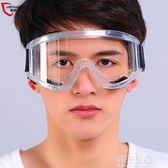 全密封防護眼鏡防霧鏡片硅膠透明男女式騎行防風防沙防塵實驗打磨『潮流世家』