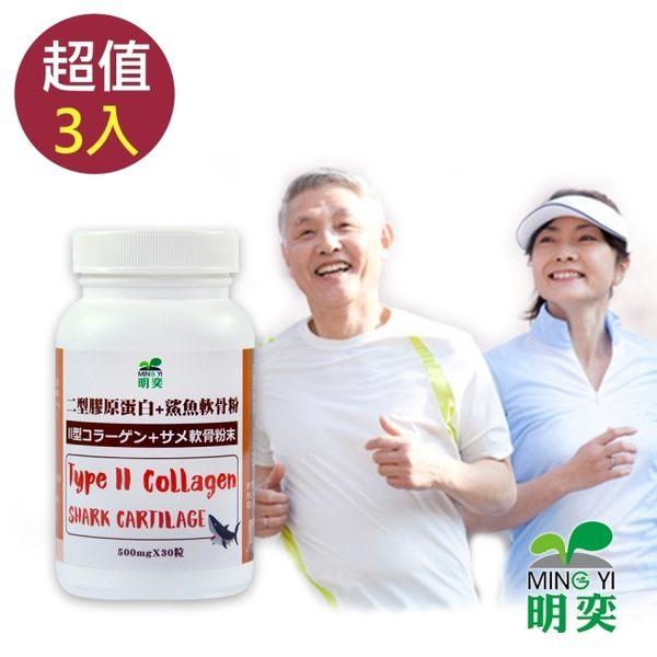 【明奕】二型膠原蛋白+鯊魚軟骨粉膠囊(30粒X3罐)