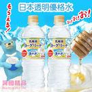 日本 三得利 SUNTORY 透明優格水 540ml 日本超強熱賣的飲品之一【特價】★beauty pie★