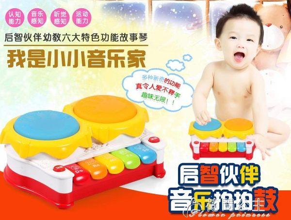 兒童發光手拍鼓 寶寶耐摔音樂電子琴樂器 拍拍鼓益智玩具花間公主igo