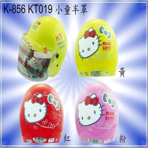 【東門城】華泰 K856 KT019 KITTY 兒童安全帽 兒童帽