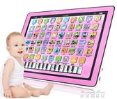 兒童平板電腦早教機0-3歲小孩寶寶學習中英文點讀機早教幼兒0-6歲  麥琪精品屋