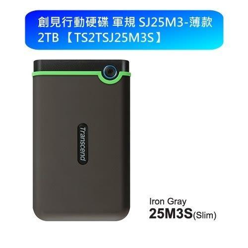 【新風尚潮流】創見 行動硬碟 SJ25M3 軍規防震 三層防護 USB3.1 2TB 三年保固 TS2TSJ25M3S