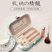 首飾盒 韓國公主隨身便攜珠寶飾品收納盒 潮流小鋪