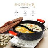 鴛鴦鍋電磁爐專用家用麥飯石具盆加厚加深干鍋超大號火鍋鍋 巴黎春天