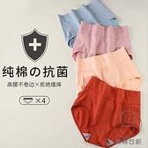 4條 高腰內褲女純棉抗菌襠提臀收腹大碼三角底褲【貼身日記】