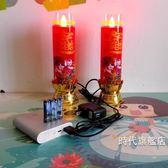 電子蠟燭電蠟燭供佛蠟燭燈LED電子蠟燭閃爍拜佛供燭電蠟燭燈電子供佛蠟燭一件免運