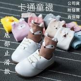 可愛卡通童襪(5雙入) 底步止滑 男女童襪 中性款 學習襪 寶寶襪 棉襪 四季兒童襪 純棉