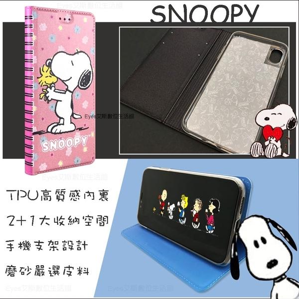 【史努比SNOOPY】HTC Uultra Desire 828 830 10 825 隱扣 側翻 皮套 保護套 殼