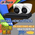監視器組合 4路2鏡 DH-XVR5104HS-4KL-X 大華 DH-HAC-HDW2501TN-A 500萬畫素