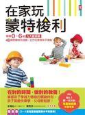 在家玩蒙特梭利:掌握0~6歲九大敏感期,48個感覺統合遊戲,全方位激發孩子潛能
