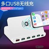 多口usb充電頭XR蘋果x無線充電器手機平板通用PD快充  【快速出貨】