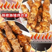 【南紡購物中心】【老爸ㄟ廚房】中秋烤肉香嫩雞肉/豬肉串 40串組 (400G/10串/包共4包組)