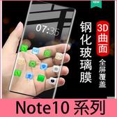 【萌萌噠】三星 Galaxy Note10 Note10+ 全屏滿版鋼化玻璃膜 3D曲面全覆蓋 螢幕玻璃膜 超薄防爆貼膜