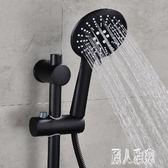 黑色花灑洗澡噴頭家用浴室衛生間蓮蓬頭支架淋浴浴霸水龍頭套裝 DJ11088『麗人雅苑』