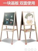 畫板 兒童寶寶畫板雙面磁性小黑板可升降畫架支架式家用白板涂鴉寫字板 新品 LX新品