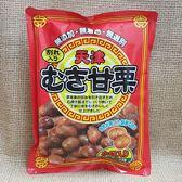 (中國零食)天津甘栗 1包300公克/150公克x2袋【4560255571312】