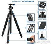 SIRUI思銳R2004三腳架套裝單反相機專業三角架鋁合金攝影便攜旅行CY『新佰數位屋』
