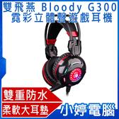 全新 A4 雙飛燕 Bloody G300 霓彩炫光遊戲耳機 麥克風【3期零利率】
