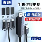 同屏器手機連接電視投屏線適用于安卓華為蘋果type-c轉換hdmi藍牙 618促銷