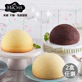 【專業烘焙蛋糕店-米迦】任選2入童夢蛋糕(原味、香芋、巧克力)