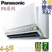 Panasonic 國際 PX頂級旗艦系列 變頻冷暖 CS-PX36BA2/CU-PX36BHA2