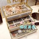 珠寶盒 金邊玻璃首飾盒手飾品耳環收納盒公主耳飾項鍊耳釘戒指整理收納架 2色