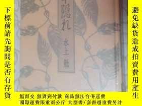 二手書博民逛書店草隱?(著名日本作家水上勉少見著作罕見精裝,一版一印 東京都立圖