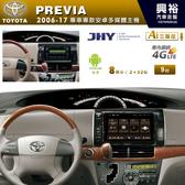 【JHY】06~17年TOYOTA PREVIA專用9吋螢幕MS6安卓多媒體主機*安卓+三聲控*送1年4G網+LiTV影視1年