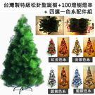 【摩達客】台灣製4尺/4呎(120cm)特級松針葉綠聖誕樹 (+飾品組+100燈鎢絲樹燈一串)(可選色)